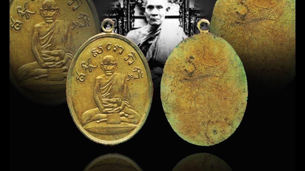 1. เหรียญหลวงปู่ไข่ อินทสโร วัดบพิตรพิมุขวรวิหาร (วัดเชิงเลน)
