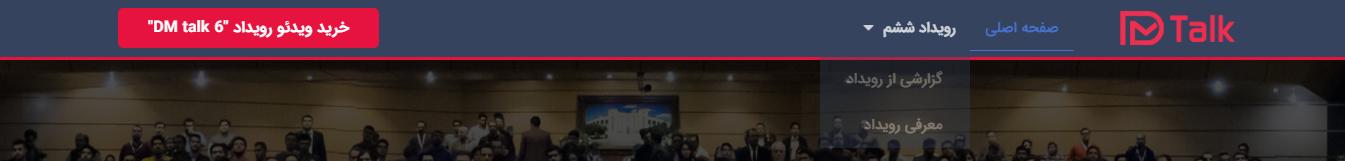 هدر صفحه لندینگ پیج رویداد ایرانی دی ام تاک