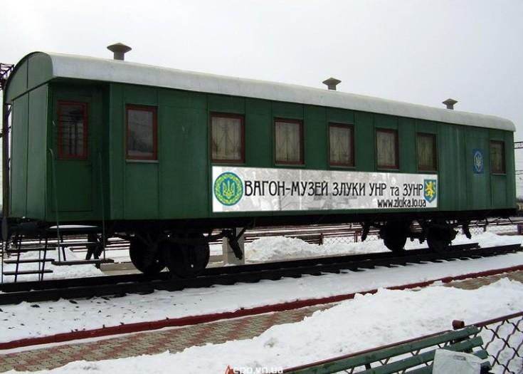 Вагон-музей на станції Фастів, на якій 1 грудня було укладено передвступний договір про об'єднання УНР та ЗУНР