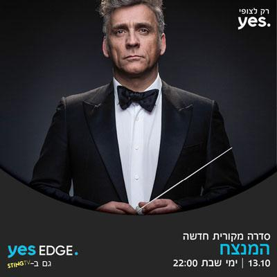 G:\Yes Series Channels\היילייטס\2018\אוקטובר\עיצובים מאסף\TheConductor.jpg