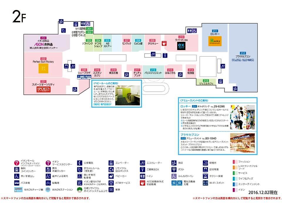 A052.【富津】2階フロアガイド 161202版.jpg