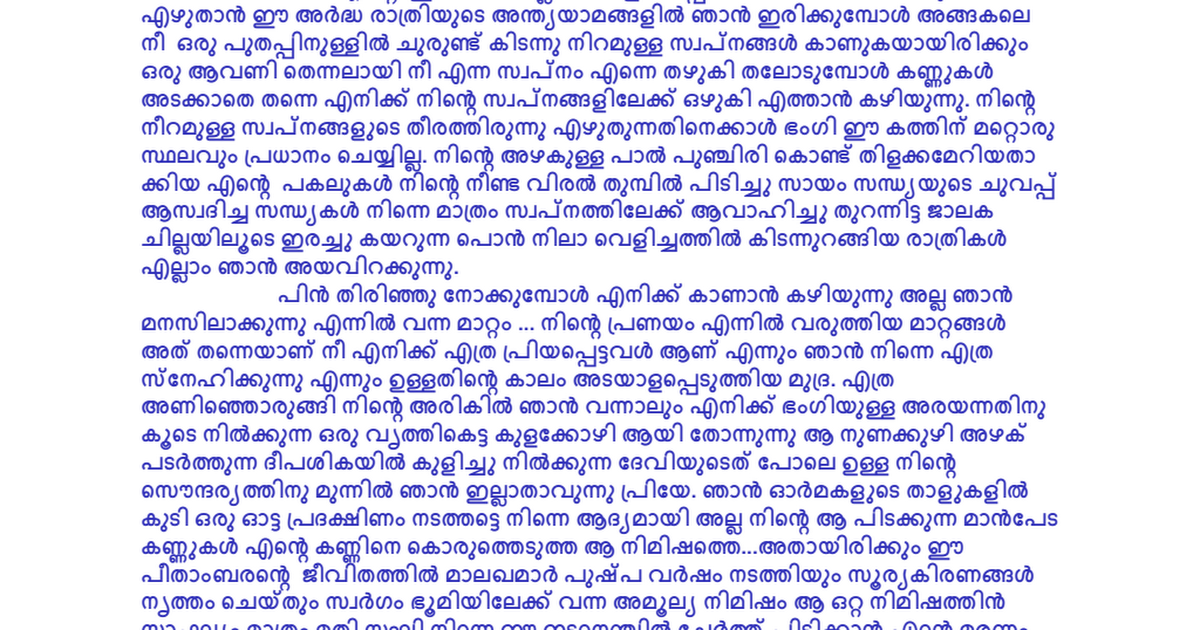 Love letter to girlfriend in malayalam pdf docoments ojazlink love letters to girlfriend in malayalam docoments ojazlink spiritdancerdesigns Images