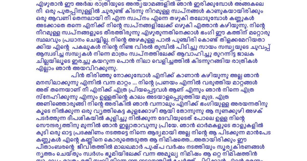 malayalam love letter model