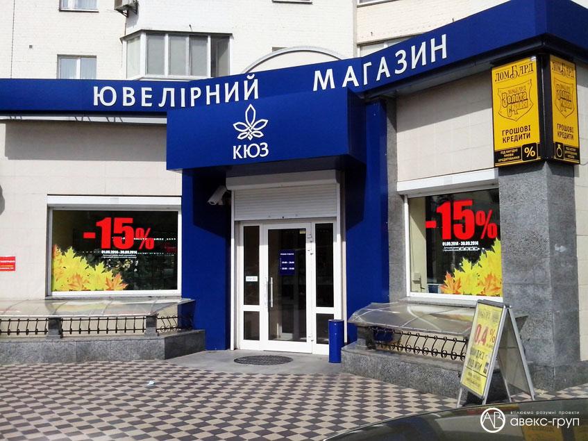 Изготовление наружной рекламы для Киевского Ювелирного завода КЮЗ.