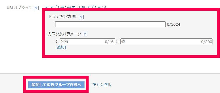 URLオプションを設定