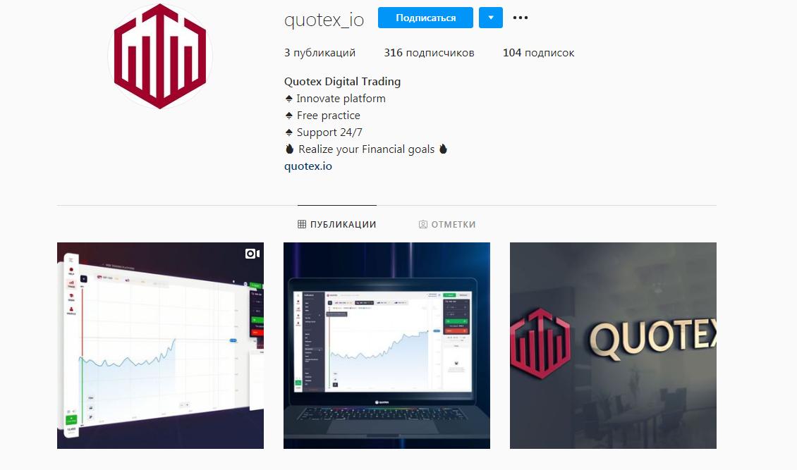 Торговля цифровыми активами: обзор брокера Quotex и отзывы клиентов