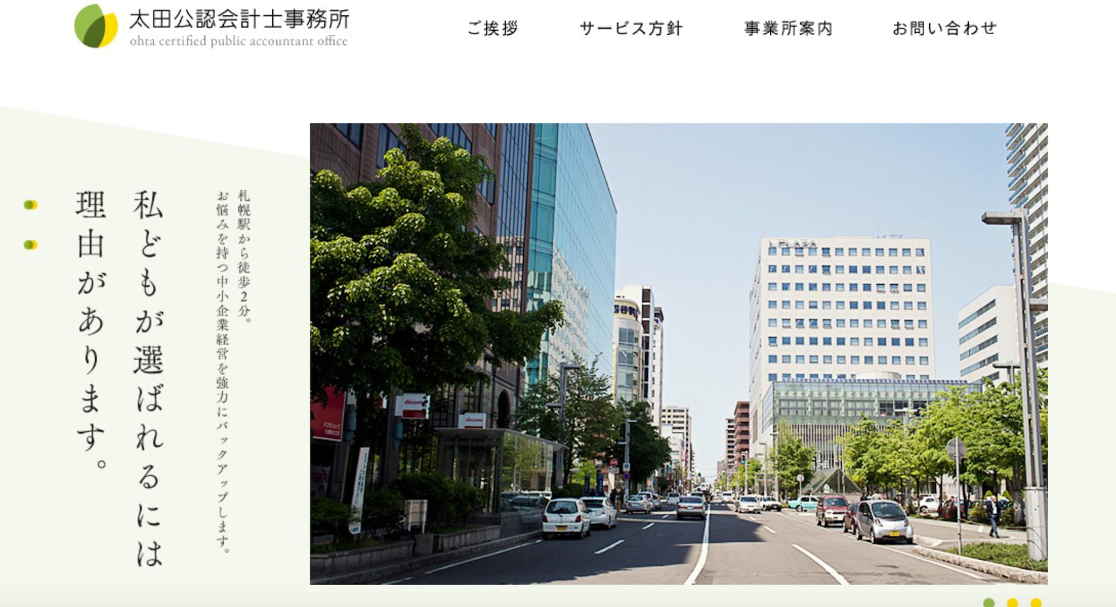 4. 札幌駅北口徒歩2分 太田公認会計士