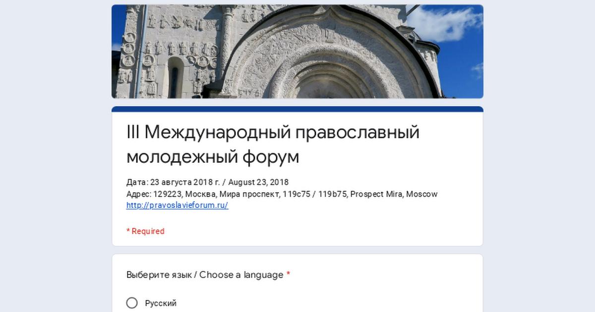 III Международный православный молодежный форум