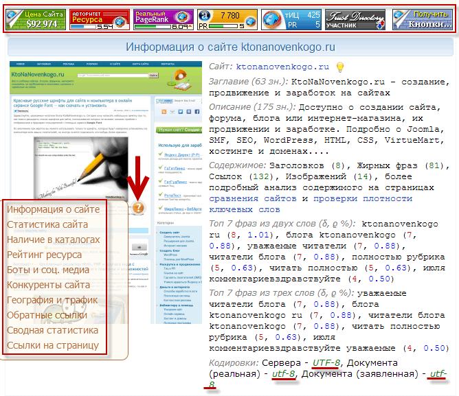 http://ktonanovenkogo.ru/image/05-08-2013%2021-11-31.png