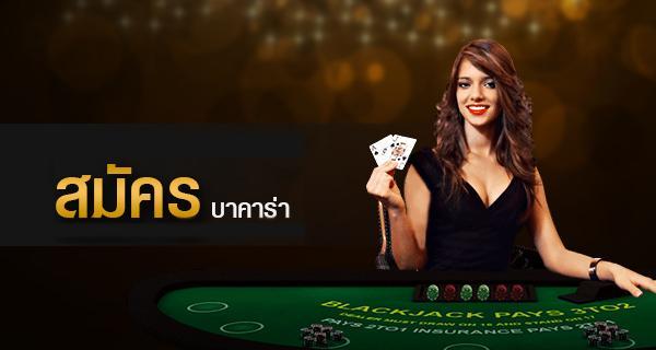 บริการบาคาร่าออนไลน์ สมัครง่าย จ่ายเร็ว - คาสิโนออนไลน์  ให้โบนัสสูงสำหรับคนไทย ตลอด 24 ชม.