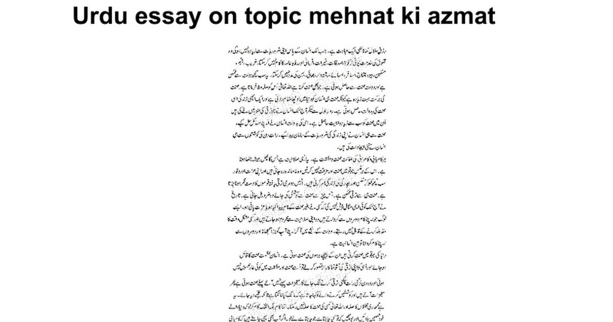 essay on mehnat ki barkatain in urdu Writing critical literary essay unity in urdu image universal brotherhood essay  written for national mehnat ki azmat essay on unity and their ideas on one of the .