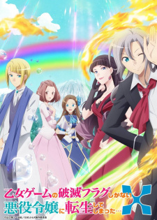 Hamefura 2 / Hamefura, My Next Life as a Villainess: All Routes Lead to Doom! / I Reincarnated into an Otome Game as a Villainess With Only Destruction Flags… Destruction Flag Otome