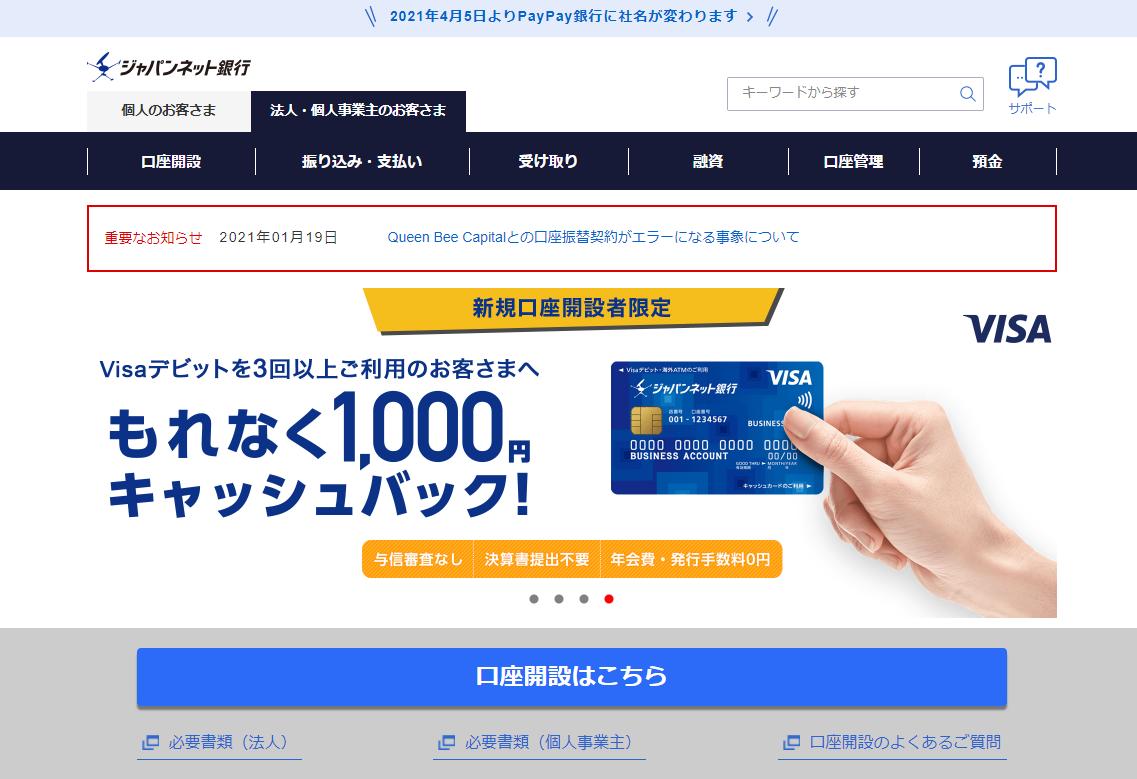 ジャパンネット銀行キャプチャ