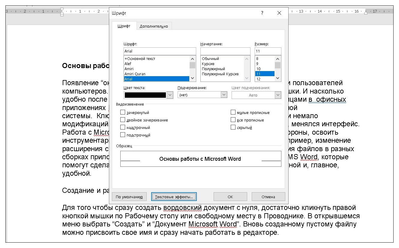 варианты начертания и стиля текста Word