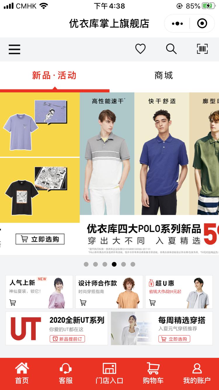 Male fashion e-commerce