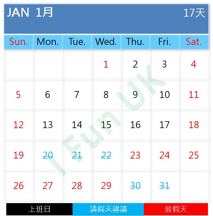 2020年1月份農曆春節年假請假攻略
