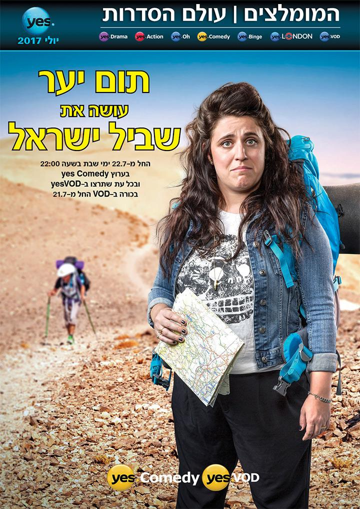 G:\Yes Series Channels\היילייטס\2017\יולי\שערים ובאנרים מאסף\2017_JULY_SERIES_page-TOM.jpg