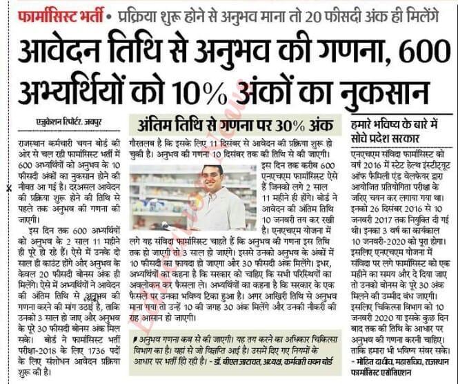 Rajasthan Pharmacist Bharti News