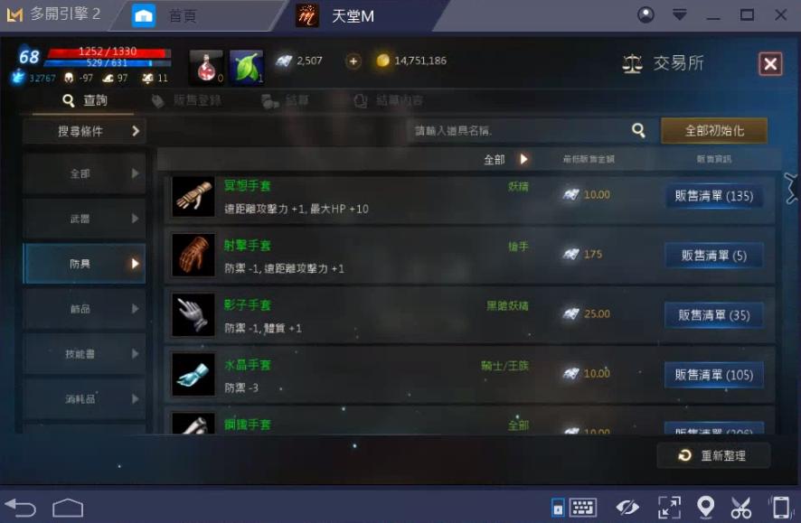 天堂m-槍手能帶動買氣嗎?