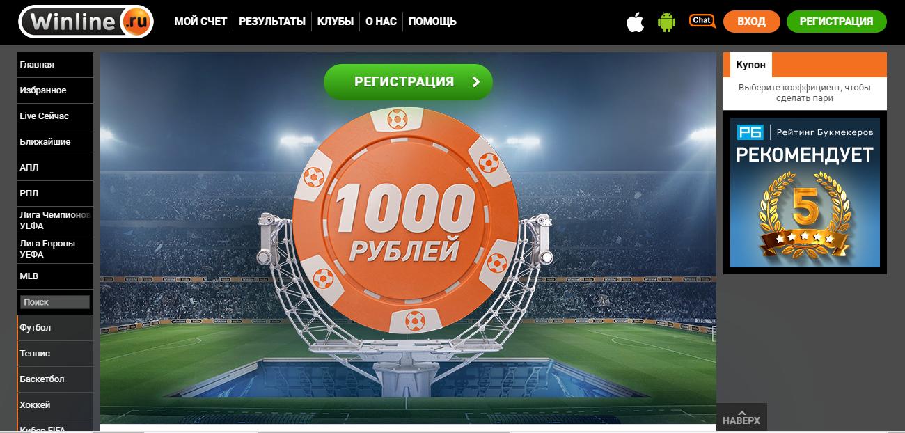 Фрібет від Winline - 1000 грн за реєстрацію