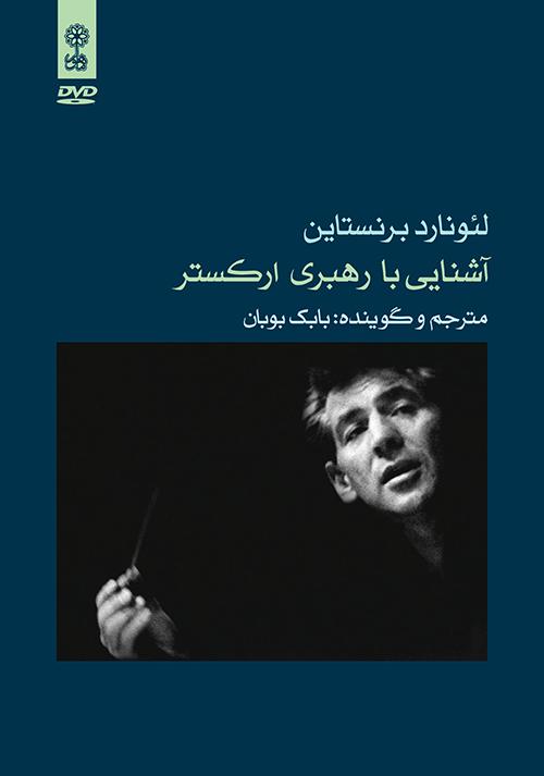 دیویدی لئونارد برنستاین آشنایی با رهبری ارکستر انتشارات ماهور