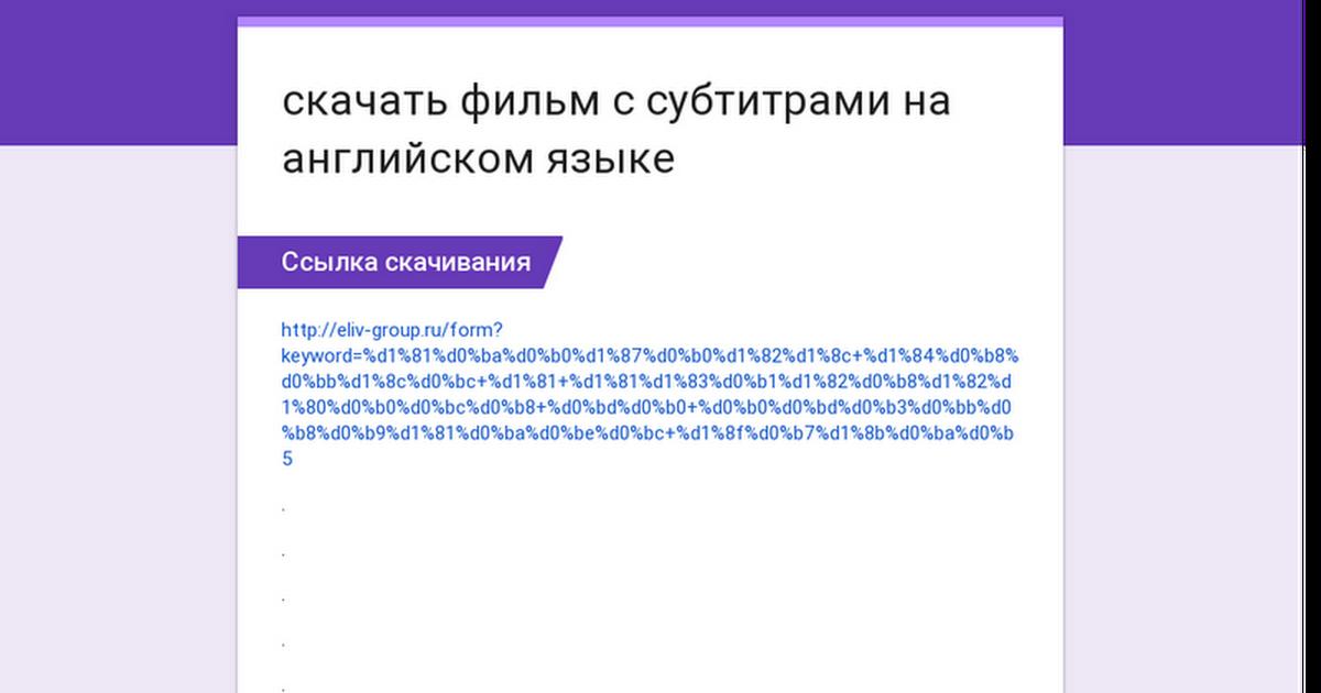 где скачать фильмы на английском языке с русскими субтитрами