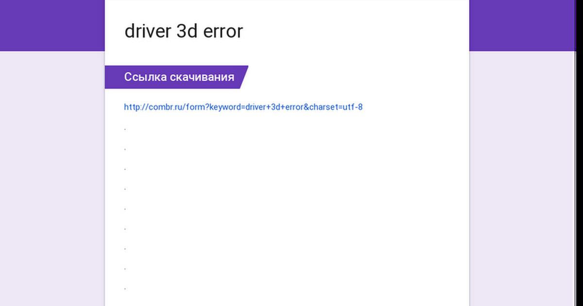 driver 3d error