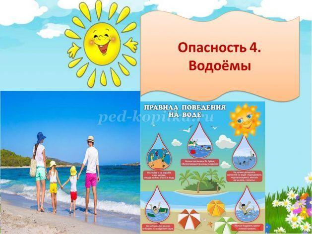 https://ped-kopilka.ru/upload/blogs2/2019/6/69554_fddf57c16f96f48e2d80279b1d3a851e.jpg.jpg