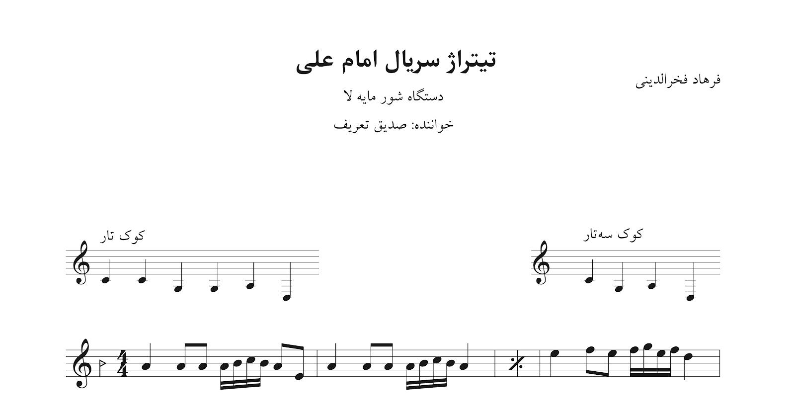 نت آهنگ تیتراژ سریال امام علی فرهاد فخرالدینی