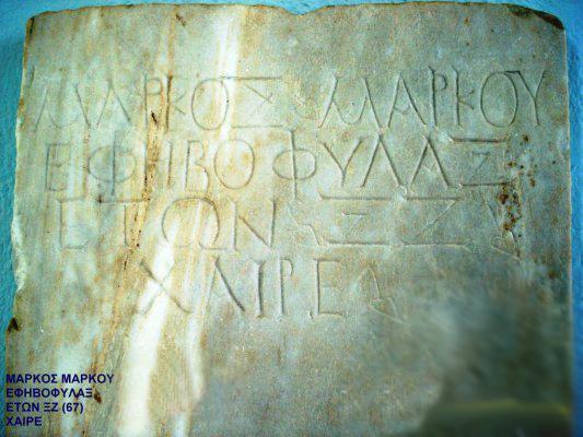 C:\Users\NF\Desktop\ΠΕΡΙ ΝΙΚΟΠΟΛΕΩΣ\GRAVESTONES From Cemeteries. Nikopolis Museum 20.JPG