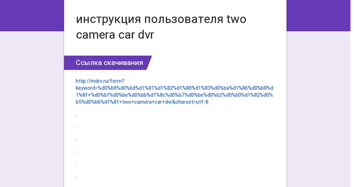инструкция пользователя two camera <b>car dvr</b>