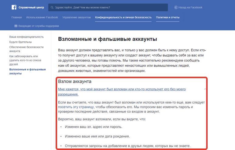 Восстановление страницы Facebook