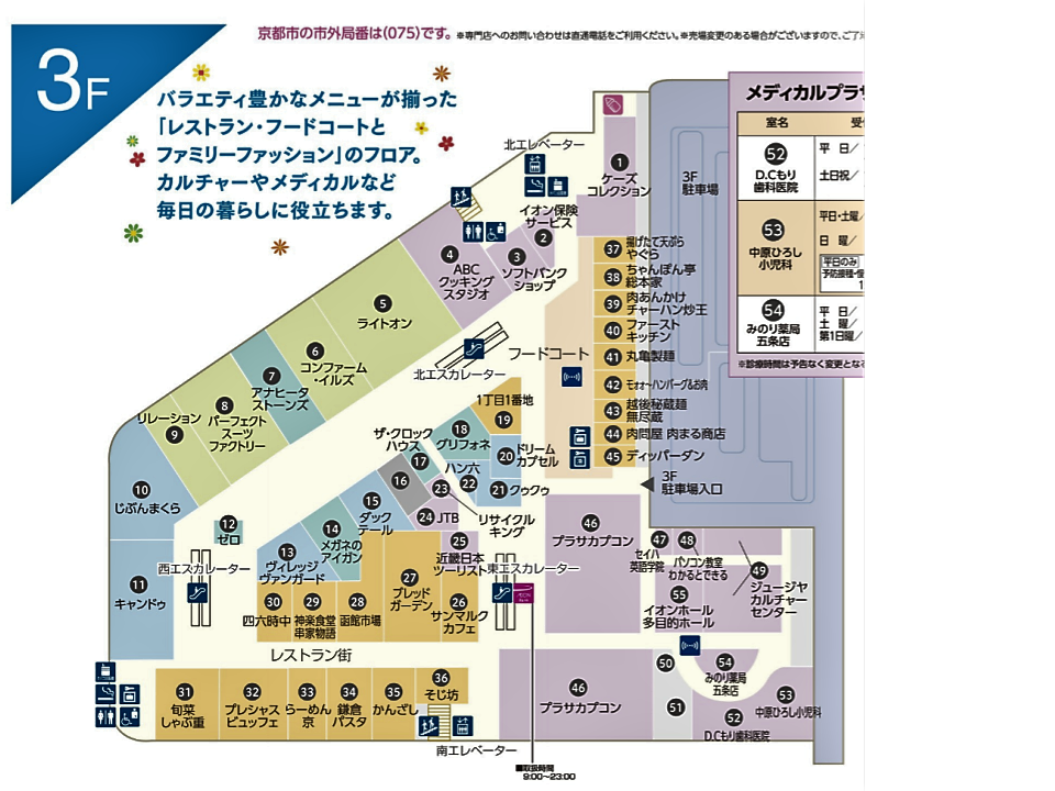A119.【京都五条】3階フロアガイド 161202版.png