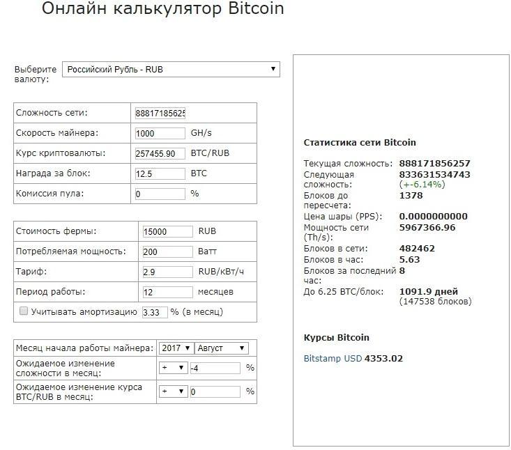 Калькулятор скорости биткоин время торгов доллар рубль на форекс