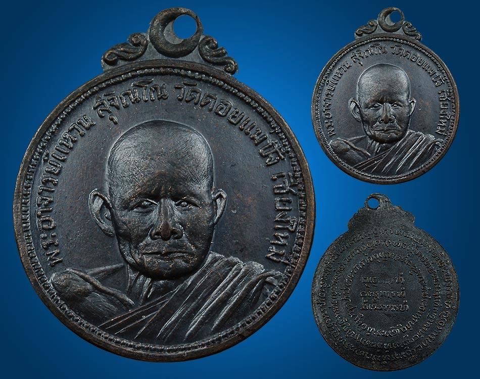 8. เหรียญหลวงปู่แหวน วัดดอยแม่ปั๋ง รุ่น ทอ.๑ ปี ๒๕๑๓ 02