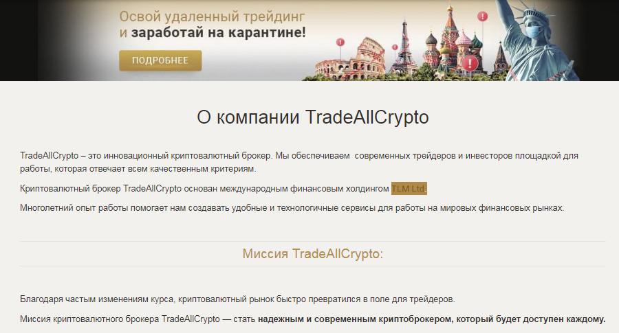 TradeAllCrypto - подробный обзор компании, Фото № 4 - 1-consult.net