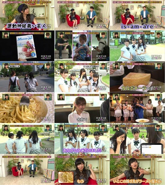 (TV-Variety)(720p) HKT48のおでかけ! ep82 140827