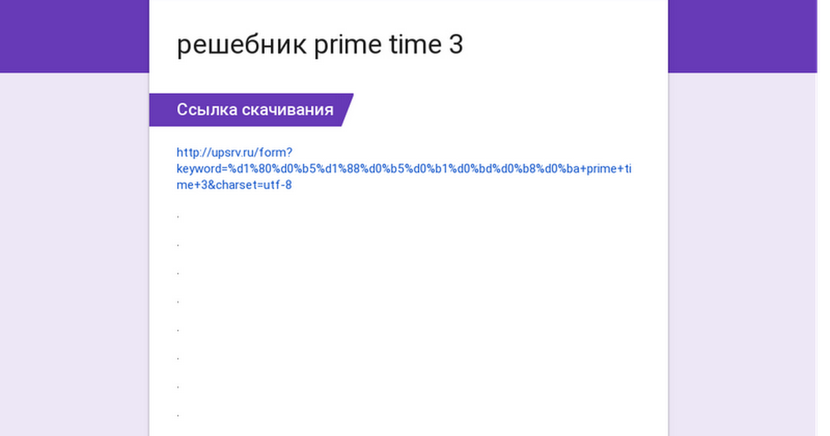 Prime time 1 workbook гдз