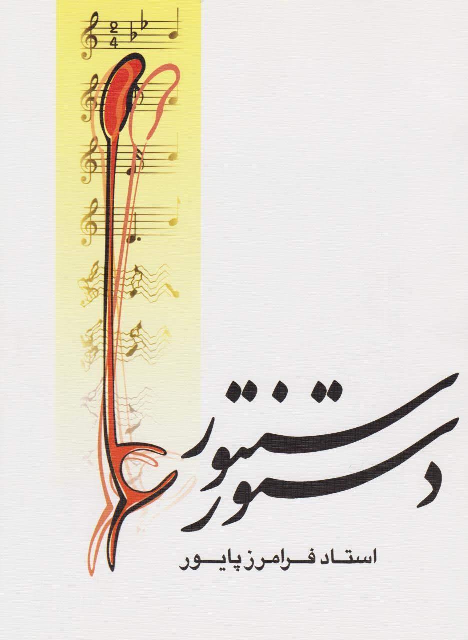 کتاب دستور سنتور فرامرز پایور انتشارات ماهور