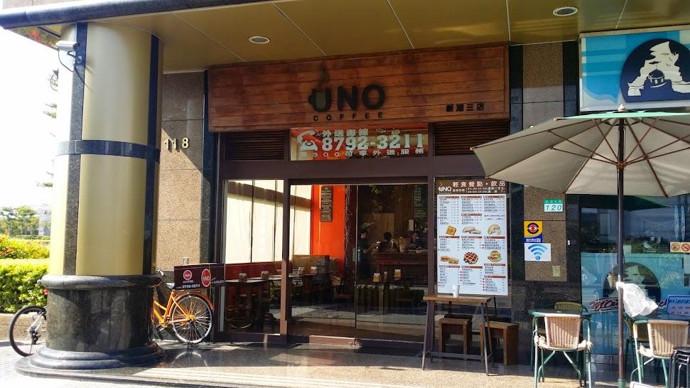 台北美食推薦-內湖 16個夏天場景【UNO COFFEE 舞弄咖啡館】