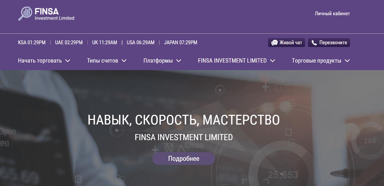 Отзывы о Finsa Investment Limited: можно ли доверять брокеру? реальные отзывы