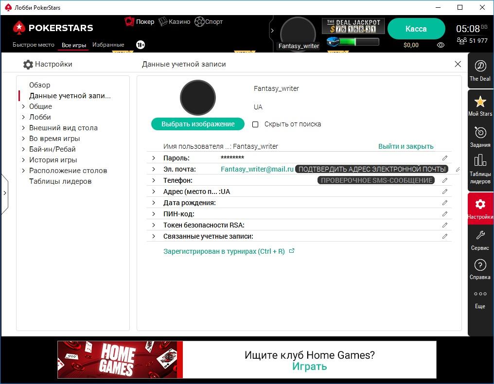 Регистрация на ПокерСтарс - инструкция и полезные советы - Фото 4