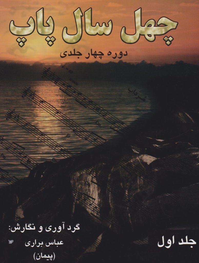 کتاب اول چهل سال پاپ عباس براری انتشارات رهام