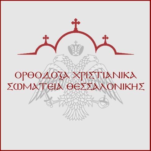 Αποτέλεσμα εικόνας για Ορθόδοξων Χριστιανικών Σωματείων Θεσσαλονίκης
