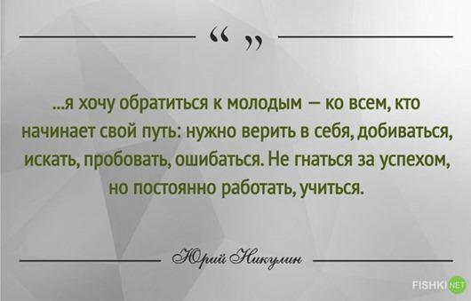 Yuri Vladimirovich Nikulin 31