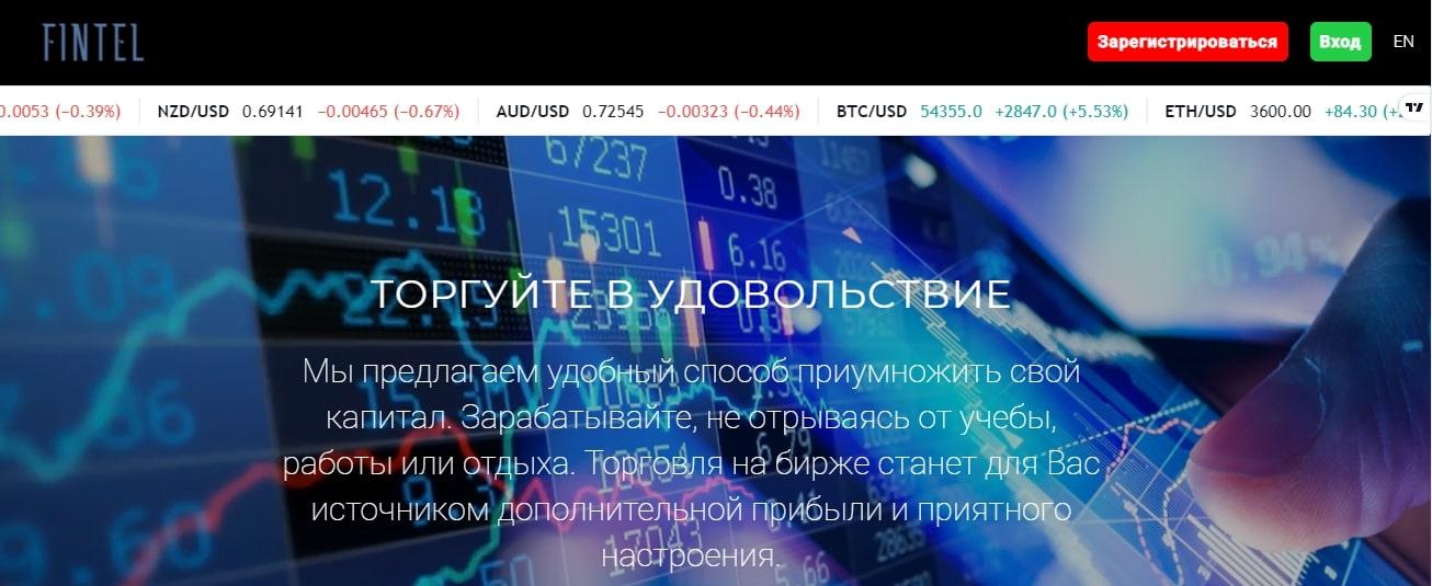 Отзывы о Fintel Trade: возможности для заработка или обман? реальные отзывы