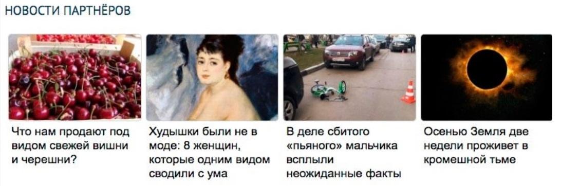 Пример тизерной рекламы из четырех блоков на сайте