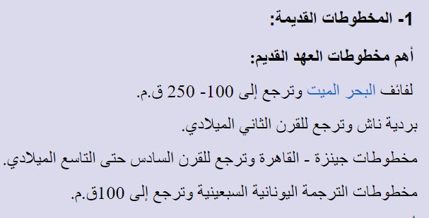 صورة من موقع الأنبا تكلا توضح تاريخ أقدم مخطوطات العهد القديم