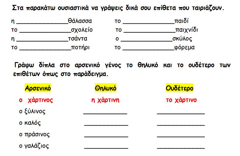 C:\Users\dgigo\Downloads\Screenshot_2021-01-10 Επίθετα pdf(1).png