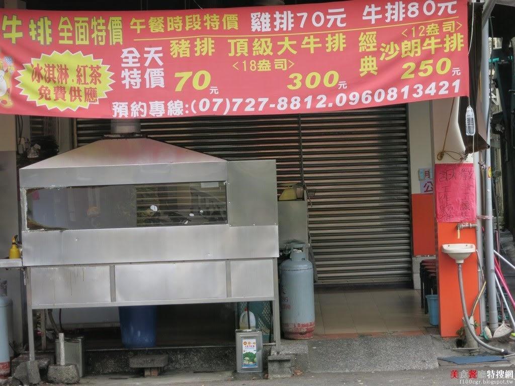 [南部] 高雄市前鎮區【大Q牛排】 超平價百元排餐厚實鮮嫩的雞牛雙拼  紅茶濃湯不限量喝到飽